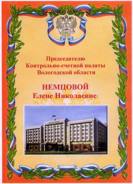 Поздравление председателя счетной палаты 6
